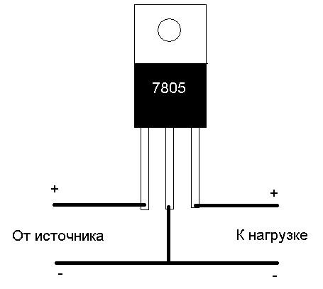 Интегральный стабилизатор 7805: описание, примеры подключения