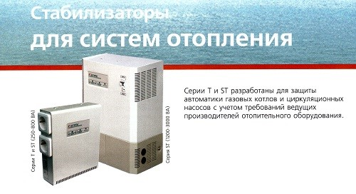 Стабилизатор Штиль для газового котла, цена