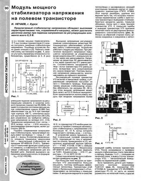 Стабилизатор напряжения на полевом транзисторе - схемотехника