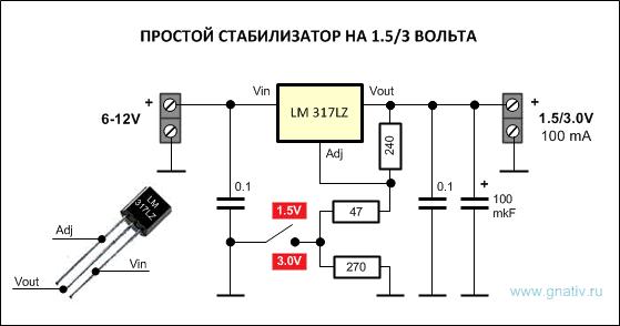Простой стабилизатор напряжения на 5 вольт схема