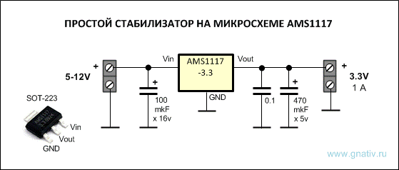 Cтабилизатор на 3 вольта