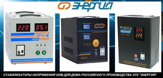 Стабилизатор напряжения 220в для дома на 12квт цена