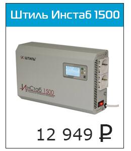 Инстаб 1500