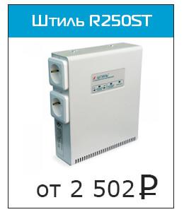 Штиль R250