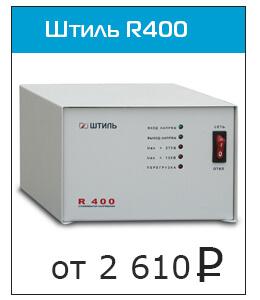Штиль R400